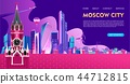 city, building, Moscow 44712815