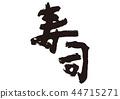壽司刷字符 44715271