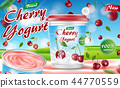 Cherry yogurt isolated design. Food yogurt container package ad. Realistic ripe cherry 3d Vector 44770559