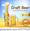 beer, banner, promotion 44777419