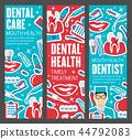 牙科 牙医 牙齿 44792083