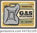 气体 煤气 站 44792105