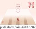 新年贺卡 贺年片 富士山 44816282