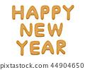 餅乾式新年快樂(有好東西) 44904650