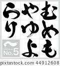 무 ~ 다 히라가나 (붓글씨 필기) 44912608