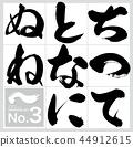 치 ~ 네요 히라가나 (붓글씨 필기) 44912615