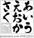A-ku·平假名(书法·手写) 44912621