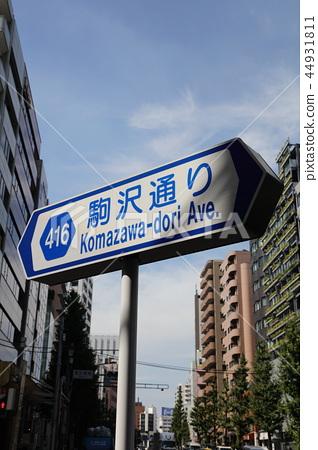 Komazawa street sign 44931811