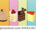 一塊蛋糕 44942181