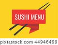 sushi menu vector 44946499