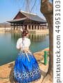 경복궁 경회루 한복을 입은 여성의 뒷모습 44953103