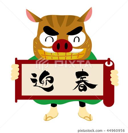 두루마리를 가진 이른바 캐릭터의 사자춤 일러스트 (멧돼지) | 설날 이미지 소재 | 연하장 소재 | 벡터 데이터 44960956