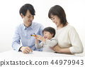 family, families, asian 44979943
