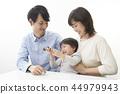 家庭 家族 家人 44979943