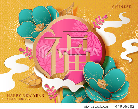 Chinese New Year poster 44996082