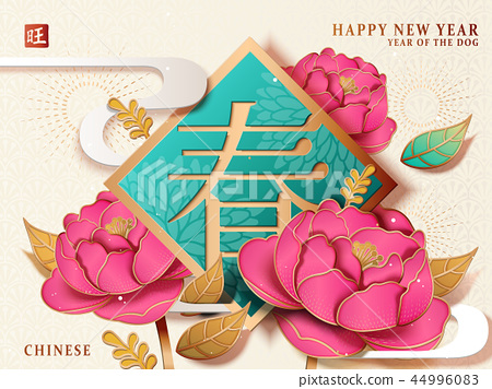 Chinese New Year poster 44996083
