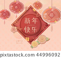 新年 春節 中國農曆新年 44996092