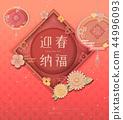 新年 春節 中國農曆新年 44996093