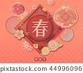 新年 春節 中國農曆新年 44996096