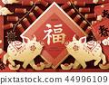 新年 春節 中國農曆新年 44996109