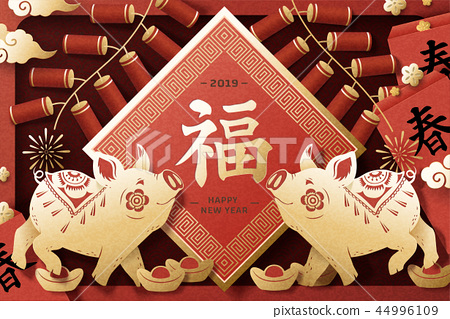 Year of the pig design 44996109
