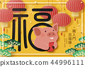 2019 新年 春节 44996111