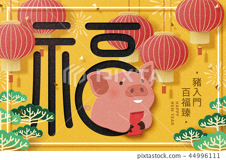 Year of the pig design 44996111