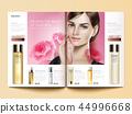 化妝品 版型 雜誌 44996668