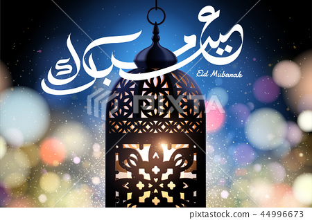 Eid Mubarak words with lantern 44996673