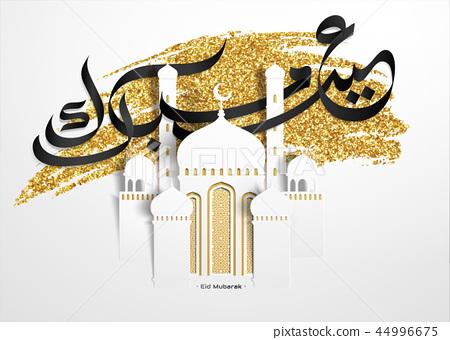Eid Mubarak calligraphy 44996675