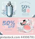 廣告 化妝品 精華液 44996781