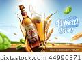 廣告 玻璃瓶 單足跳 44996871