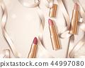 廣告 化妝品 唇膏 44997080