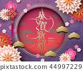 中式 中國人 中文 44997229