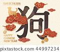 慶典 新年 春節 44997234