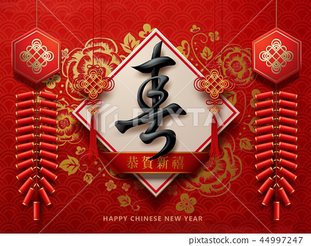 Happy chinese new year design 44997247