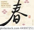 中式 中國人 中文 44997251