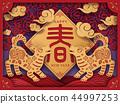 中式 中國人 中文 44997253