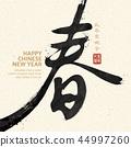 中式 中國人 中文 44997260