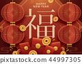 亞洲 亞洲人 東方 44997305