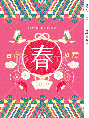 Happy new year poster design 44997306