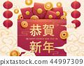 亞洲 亞洲人 東方 44997309
