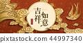 亞洲 亞洲人 東方 44997340