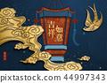亞洲 亞洲人 東方 44997343