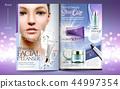 廣告 化妝品 版型 44997354