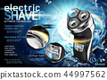 Electric shaver ads 44997562