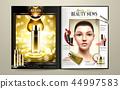 광고, 화장품, 승진 44997583