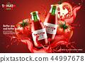 廣告 果汁 蕃茄汁 44997678