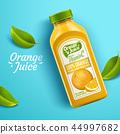 广告 柑橘 果汁 44997682