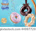 광고, 홍보, 도넛 44997720